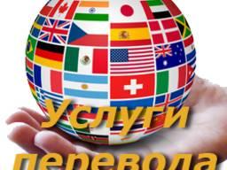 Сопровождение переводчика в банки, разные учреждения (перевод с укр. , рус. на польский)