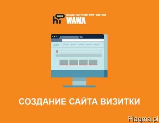 Создание и разработка сайтов в Варшаве и Польше