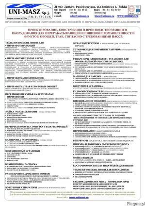 Список оборудования