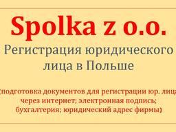 Spolka z o. o. rejestracja. Регистрация, открытие фирмы, OOO в Польше, Белостоке