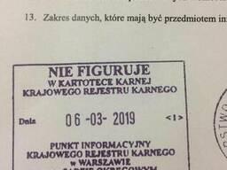 Справка о несудимости в Польше/ апостиль