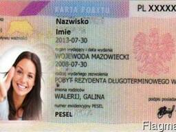 Срочная подача на карту побыту в Варшаве
