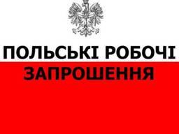 СРОЧНЫЕ ЕЛЕКТРОННЫЕ приглашения для открытия рабочей визы в Польшу.