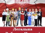 Срочные- воеводские;Робота в Польше;Приглашения и визы на роботу; - фото 1