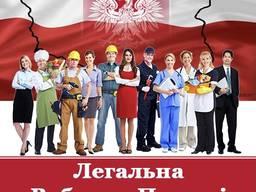 Срочные- воеводские-2 недели ;Робота в Польше;Приглашения и визы на роботу;