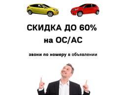 Страхование OC/AC автомобилей. Надежно. Быстро. Работаем по всей Польше.