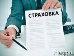 Страховка для иностранцев в Польше.