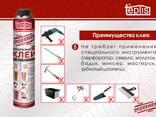Строительный клей для теплоизоляции Teplis Spiderweb 1000мл - фото 6