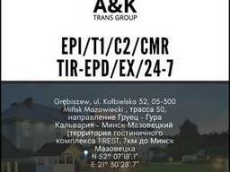 Таможенные услуги/ЭПИ/С2/Т1/EX