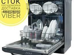 Посудомойка и другая бытовая техника. Сток из Европы. ОПТ