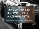 Техосмотр - фото 1