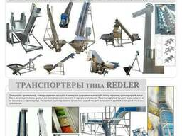 Транспортеры - шнековые - типа redler