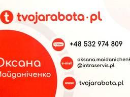 Легальна праця в Польщі