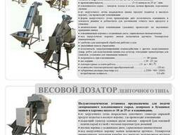 Весовой дозатор - шнекового типа - ленточного типа