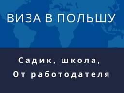 Виза в Польшу (от Работодателя, садик, школа)