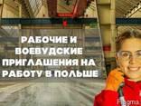 Виза в Польшу. Рабочее приглашение в Польшу от 3 дней - фото 1