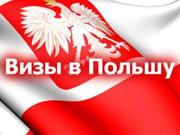 Визы в Польшу. Приглашения для открытия польских рабочих виз