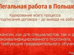 Воеводское приглашение 360/360 на работу без посредников
