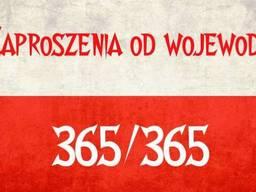 Воеводское (годовое рабочее) разрешение (Zezwoleniе А)