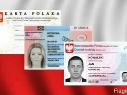 Помощь в легализации в Польше (Карта побыту, ВНЖ, ПМЖ, бизнес)