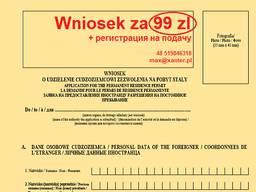 Wniosek, заявление, внёсек на карту побыта в Белостоке
