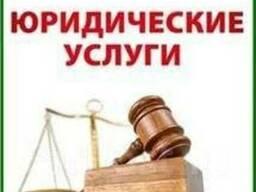 Юридические услуги в Польше. Большой спектр услуг.
