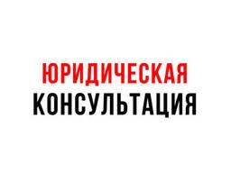 Юридическая консультация от Польского Юриста.