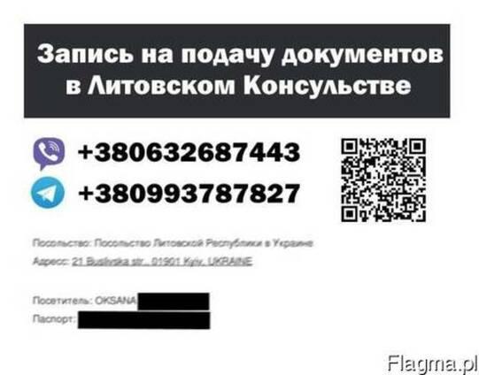 Запись в Литовское консульство! Литовская виза Регистрация