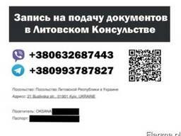 Запись в Литовское консульство! Литовская виза/Регистрация