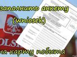 Заполнение Внёска Wniosek и консультация на Карту Побыту